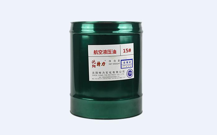 15号航空液压油.png