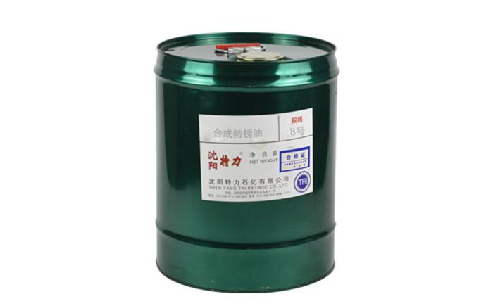特力8号合成防锈油的产品性能及使用方法