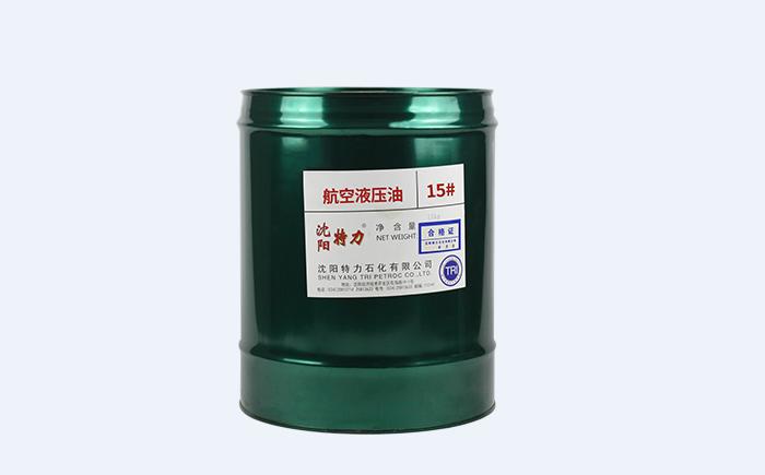 15号航空液压油标准及价格公布