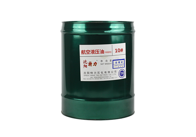 特力10号航空液压油(地面)