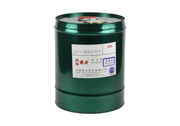 F20-1薄膜防锈油