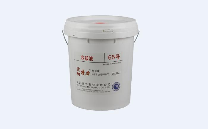 特力65号冷却液使用标准、选购推荐